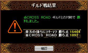 0307 クロスロード