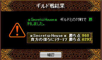 311 SecretHouse