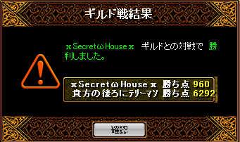 311 SecretHouse