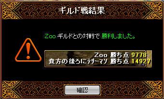 0605Zoo結果