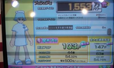 1300万→1550万…