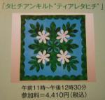 タヒチアンキルト展04
