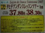 タヒチアンダンスレッスンツアー