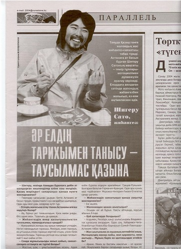 Shigeru Sati in the Astana's news 02