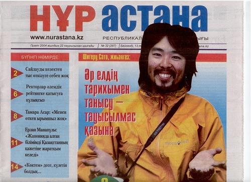 Shigeru Sati in the Astana's news 01