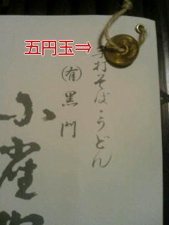 黒門 小雀弥(こがらや)メニュー ご縁(5円)つき 0001