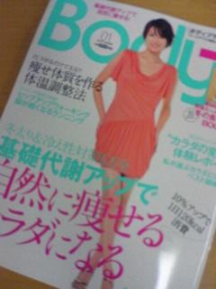 ちょっと笑える話@むろみん Body+ 091210_0844~01
