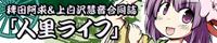 hitozato_banner_s.png