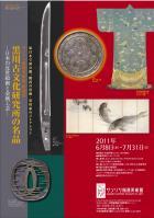 kurokawa-A4-omoteのコピー