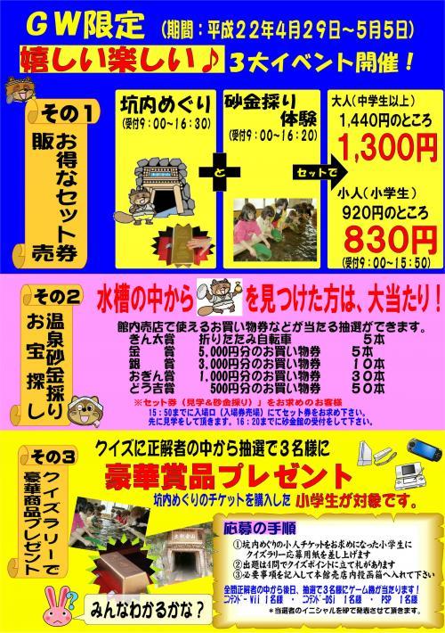 GW繧サ繝・ヨ繝昴せ繧ソ繝シ_convert_20100425142608