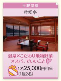 izu_toji_12-over_convert_20101023093742.jpg