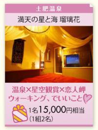 izu_toji_17-over_convert_20101023093759.jpg