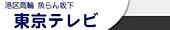 東京テレビ・店舗ページへ