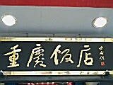 20080626001457