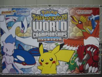 WCS2010 横断幕