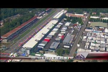 2011 イタリアGP モンツァサーキット