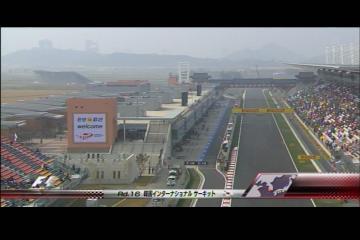 2011 韓国GP 韓国インターナショナルサーキット