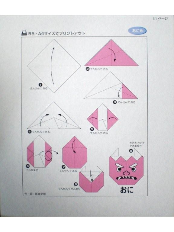 ハート 折り紙 : 鬼の折り紙折り方 : divulgando.net