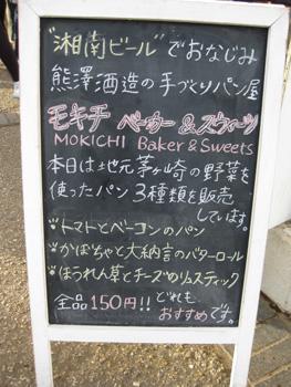 mokichikanban.jpg