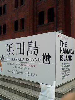 ハマダ島F1000256