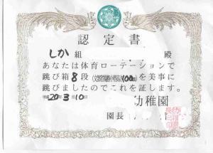 2008月・3gatu-卒園