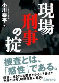 小川BOOK