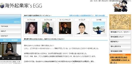 海外起業家EGG