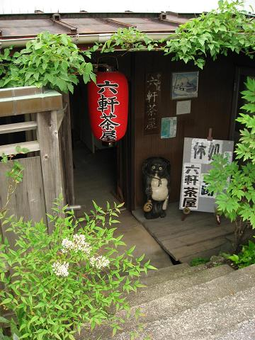 六軒茶屋の休憩所入口