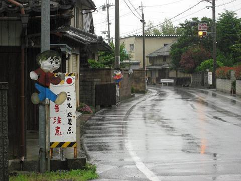 旧中山道・法土町