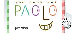 「PAOLO」