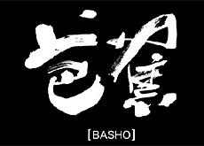 セカンドライフ マシニマ「芭蕉 ~BASHO~」