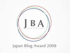 国内最大級ブログアワード「JapanBlogAward2008」