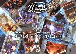2006wintopia_image.jpg