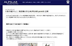ALPSLAB print
