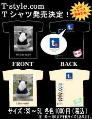 T-style.com記念Tシャツ