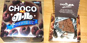 チョコカール冬のココア仕立て