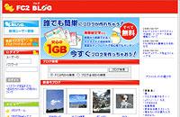 fc2blog_news.jpg