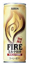 キリンファイア[ミルクコーヒー](関西地区限定販売)