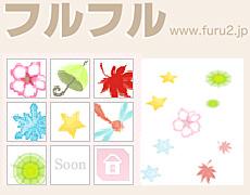 furufuru_image.jpg