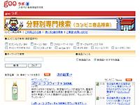 gooラボ/コンビニ検索