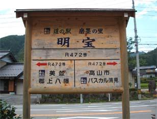 道の駅「明宝」