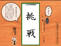 kakizome_blogdeco.jpg