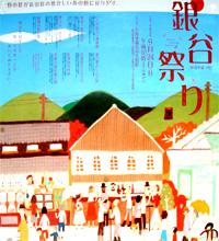銀谷祭り2006