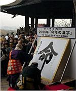 今年の漢字詳細
