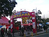 kinoshita_himeji200601.jpg