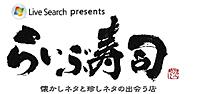 livesushi_image2.jpg