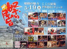 ザ祭り屋台in姫路2007