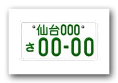 仙台ナンバー