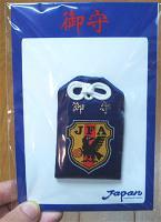 サッカー日本代表の御守り