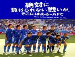 soccernihons.jpg